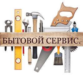 Услуги по бытовому ремонту